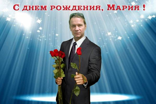 Поздравления от путина для марии 407