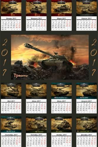 Календарь на 2017 год – Ворлд оф танкс
